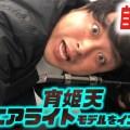 【がまかつラグゼ】宵姫 天エアライトモデルをLureNews編集部員YouTuberが動画最速インプレ