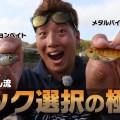 冬野池のバス釣りで必携のバイブレのフック選択法についてオニちゃん山本山本訓弘が動画解説