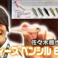 スティーズペンシル60F【ダイワ】佐々木勝也がダイワの小型ペンシルを生解説!