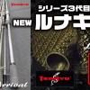【NEWルナキアLunakia】テンリュウの注目アジメバロッドにパワーと繊細さをあわせ持つロングレングスモデル2本が2019年登場
