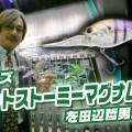 ノリーズ・ショットストーミーマグナム5を田辺哲男氏が解説!
