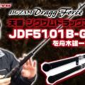 【生解説Movie】天龍のジグザムドラッグフォース新機種を解説