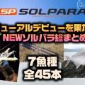 NEWソルパラ全モデルを紹介【ほぼ全モデル1万円以下】7魚種45本あり