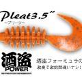 """【酒盗フォーミュラ!!】熟成と発酵、超強力な集魚効果のワーム「プリーツ3.5""""」"""