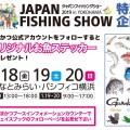 ジャパンフィッシングショー2019inパシフィコ横浜!「がまかつ」のプレゼント企画をご紹介