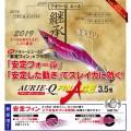 【触ってみた☆】デュエルのNEWエギ「アオリーQフィンエース」