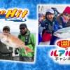 今週の釣り番組予告-2月20日放送-TheHIT「奥深い!ディープタイラバ ドテラ流しで72センチ」、ルアルアチャンネル「あぜっちと鳥羽の青モノジギング!」