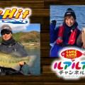 今週の釣り番組予告-2月13日放送-TheHIT「湧き水ジャグジーにON排水でアタリが難しい?」、ルアルアチャンネル「広瀬達樹さんと南紀の根魚タイラバ」