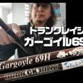 【ドランクレイジー×ツララ】曲がって獲る最強ロッド「ガーゴイル69H」のリアクレ・ショートムービー