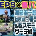 デプス×春バス「渡部圭一郎の桧原湖・春ラージ&春スモール サーチ術」