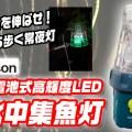【時合を伸ばせ!】明るさが2倍になったハピソンの水中集魚灯【持ち歩く常夜灯】