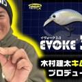イヴォーク3.0【deps】木村建太が開発秘話を公開【キムケンニュース】
