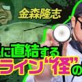 金森隆志の最新実釣動画公開!釣果に直結するライン径のヒミツ@春の小規模河川【LINEサプリメント】