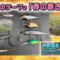 水野浩聡「ワンモアフィッシュ」今回のテーマは「春の巻き物」です