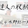 【達人の収納Vol.4】永野総一朗・琵琶湖出撃時の収納はコレだ!【MEIHO・VS-3070】