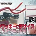 【実物イジリ】O.S.PのHP3Dワッキーに新サイズ4.3インチ追加!【5インチとの比較も】