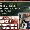 【速報】2019年JBトップ50シリーズ第1戦in七色ダムー予選初日トップは山岡計文!