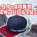 【全4種】4月に発売予定のO.S.PのNEWアパレルを紹介!!