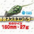 【160mm・27g!!】マグナムを超えるエンペラーサイズの「野良ネズミ」がティムコから登場!