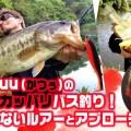 かつぅKatsuuの野池オカッパリバス釣り!間違いないルアーとアプローチ法を紹介!