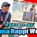 山田ヒロヒト連載「ヤマラッピワールド第2回」釣具メーカーのテスターになりたい!と考えているアナタに伝えたいこと!