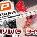 【価格1万円アンダー】NEWソルパラ・タイラバモデルが何と7機種のラインナップで2019年6月登場