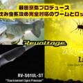 リボルテージが最初に提案するルアーとロッドが登場間近! 藤田京弥が監修する新作・沈み虫系ワーム「RV-BUG1.5″」と「RV-S61UL-ST」を紹介