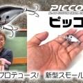清水盛三プロデュース!ピッコロ【エバーグリーン】MoDOの注目スモールクランクを徹底解剖【40mmサイズだけど飛距離バツグン】