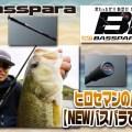 ヒロセマンのバス釣り【NEWバスパラで爆釣劇!】