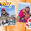 今週の釣り番組予告-6月12日放送-TheHIT「昼シーバス&夜アコウ! 大阪湾爆釣ソルトゲーム」、ルアルアチャンネル「和田勝也さんと明石の船タコ」