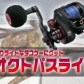 【ライトな船タコに!】2万円以下のタコ専用ベイトリール「オクトパスライト」