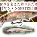 世界を変えた釣り具たち「ワンテンONETEN」編【寄稿by高橋大河】