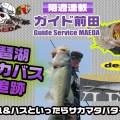 ガイド前田「琵琶湖デカバス大追跡」広範囲サーチに最適なサカマタパターン!
