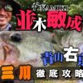 【世界のT.Namiki】今年もやってきた!並木敏成の陸っぱり動画公開!!