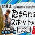 永野総一朗「琵琶湖今釣れるの、ココですばい!!たまらんばいスポット大捜査・第58回」