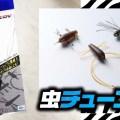 【DECOYラバースレッダー】誰でも簡単に虫チューンができてしまう便利アイテムを紹介