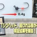 【フロートリグアジング】装着するジグヘッドの重さとフッキングの関係を検証