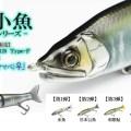 【オイカワ(ヤマベ)♀】ジョインテッドクロー128F【日本の小魚- Bait Fishシリーズ】第5弾カラーが期間限定販売【2019年9月4日まで】