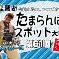 永野総一朗「琵琶湖今釣れるの、ココですばい!!たまらんばいスポット大捜査・第61回」