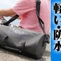 【軽量・防水・縫い目なし】バリバスのドライバッグ