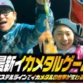 山田ヒロヒト&野村珠弥たまちゃんが実践する最新イカメタルゲームを紹介