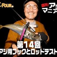 【豆アジ用フックとロッドテスト中】レンジの探り方等のアジングテク満載!