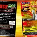 サンライン主催の2つのバス釣りイベント情報をお届けっ!「BASS FAN CUP in 津久井湖」「バス祭りin大江川」開催決定!