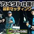 イカメタルの世界がエステルラインで変わる!! 山田ヒロヒトの最新イカメタル仕掛けセッティング公開