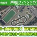 公園のプールが釣り堀に!「岸和田中央公園・岸和田フィッシングパーク(大阪府岸和田市)」が2019年11月1日から2020年5月10日までオープン