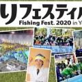 「釣りフェスティバル2020 inYOKOHAMA」2020年1月17日~19日に開催!「ジャパンフィッシングショー」から名前が変わり 過去最大規模のイベントに!