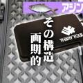 【画期的としか言いようがない】アジング用ジグヘッドケースの決定版!!34の新作がインパクト大!