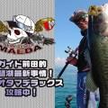 ガイド前田的琵琶湖最新事情!北湖オタマデラックス攻略中!