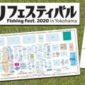 【続報】開催まで2ヶ月を切った!「釣りフェスティバル2020 inYOKOHAMA」会場マップがいよいよ公開