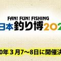 西日本釣り博2020が北九州小倉で3月7-8日に開催決定!【西日本・九州地区の大型フィッシングショー】